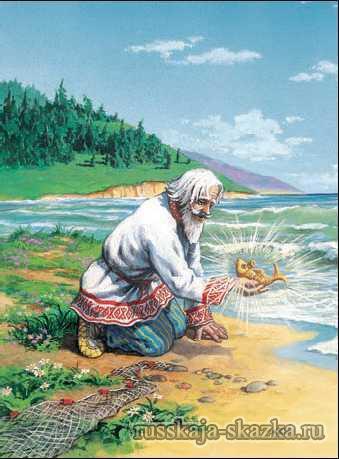и-сказал-ей-ласковое-слово-русская-сказка-о-рыбаке-и-рыбке