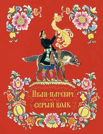 Иван-царевич и серый волка сказка