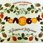 Диафильм Колобок, 1981 смотреть краткое содержание диафильма сказки для онлайн чтения