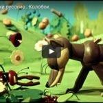 Колобок, кукольный мультфильм, 1956 смотреть детские мультфильмы, мультики для ребят онлайн бесплатно советские ссср в хорошем качестве лучшие, много мультфильмов для детей и родителей, малышей и взрослых, анимация мультипликация детство ребёнок сейчас, красивые картинки кадры, рисованные и кукольные отечественного русского российского производства