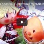 Сказка про колобок, мультфильм 1969
