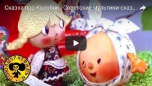 Сказка про колобок, мультфильм 1969 смотреть детские мультфильмы, мультики для ребят онлайн бесплатно советские ссср в хорошем качестве лучшие, много мультфильмов для детей и родителей, малышей и взрослых, анимация мультипликация детство ребёнок сейчас, красивые картинки кадры, рисованные и кукольные отечественного русского российского производства