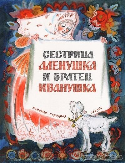 sestrica-alyonushka-i-bratec-ivanushka-russkaya-skazka-chitat-s-kartinkami