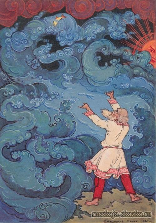 смилуйся-государыня-рыбка-пушкин-русская-сказка