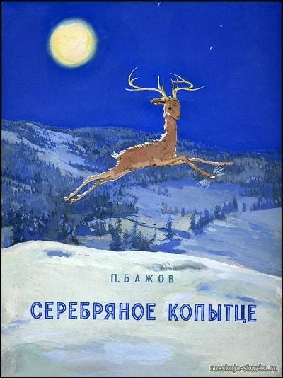 russkaya-skazka-serebryanoe-kopyitce-chitat-s-krasochnyimi-kartinkami-russkaja-skazka