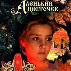 Аленький цветочек, фильм-сказка, 1977 год