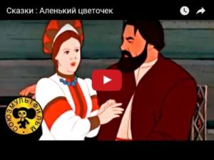 Мультфильм Аленький цветочек, 1952 годсмотреть детские мультфильмы, мультики для ребят онлайн бесплатно советские ссср в хорошем качестве лучшие, много мультфильмов для детей и родителей, малышей и взрослых, анимация мультипликация детство ребёнок сейчас, красивые картинки кадры, рисованные и кукольные отечественного русского российского производства