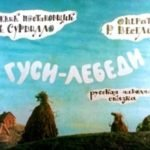 Гуси-лебеди, диафильм (1990)