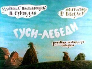 Гуси-лебеди, диафильм 1990 год короткий текст в титрах можно читать малышам после смены кадра с рисунком сюжета
