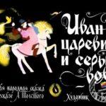Иван-царевич и серый волк, диафильм 1975 год