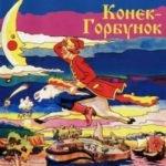 Аудиосказка, Конёк-горбунок, читает Олег Табаков аудиосказки читать не надо, нажмите кнопку проигрывателя пуск play аудио и слушайте весёлые смешные, всё очень просто