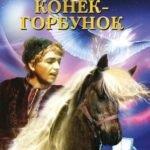 Конёк-горбунок, фильм-сказка, 1941 год детский советский хороший фильм сказка для семейного просмотра видео онлайн добрые воспоминания