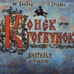 Конёк-горбунок, диафильм (1966)