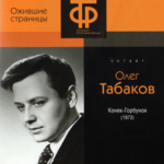 Конёк-горбунок, спектакль, Олег Табаков 1973 год смотреть хорошее кино для детей видео СССР онлайн бесплатно ютуб сеанс хорошее качество
