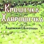 Крошечка Хаврошечка, диафильм 1963, смотреть