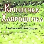 Крошечка Хаврошечка, диафильм (1963)