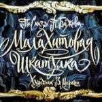 Малахитовая шкатулка, диафильм 1972 год читаем волшебные сказки с детьми онлайн на русском языке одновременно листаем кадры с текстом изображением