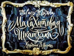 Малахитовая шкатулка, диафильм 1972 год