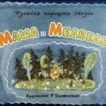 Маша и медведь, диафильм (1966)
