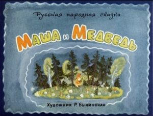 Маша и медведь, диафильм 1966 год короткую русскую сказку интересно прочитать с крупным шрифтом мальчикам девочкам в диафильме