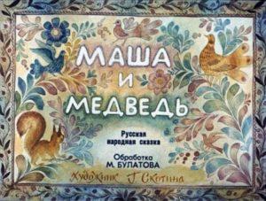Маша и медведь, диафильм 1988 год диафильмы СССР пригодятся учителям в школе на уроках младших классов