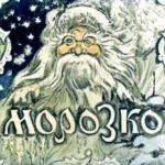 Морозко, диафильм, 1954 история Руси родины России в этих рассказах записана на века и запечатлена в иллюстрациях художников