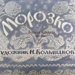 Морозко, диафильм, худ. Большакова, 1981