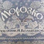 Морозко, диафильм (1981)