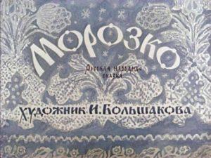 Морозко, диафильм, худ. Большакова, 1981 тексты русских народных сказок ребята найдут на этой странице