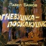 Огневушка-поскакушка, диафильм 1981 год бесплатный просмотр старых и новых диафильмов с интересными рассказами для детей в хорошем качестве изображений кадров оцифрованной плёнки