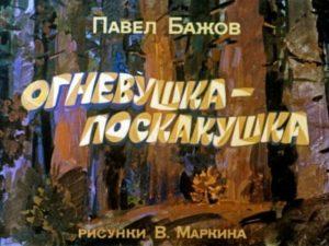 Огневушка-поскакушка, диафильм 1981 год