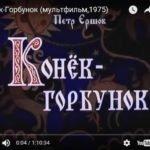 Конёк-горбунок, мультфильм (1975)