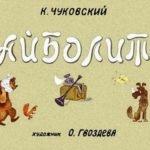 Айболит, Корней Чуковский, диафильм 1975 год