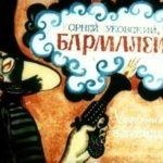 Бармалей, Корней Чуковский, диафильм 1976 год