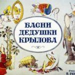 Басни дедушки Крылова, диафильм 1986 год большой сборник старых любимых диафильмов СССР огромное собрание плёнок из детства наших родителей