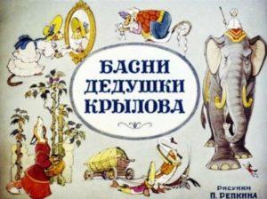 Басни дедушки Крылова, диафильм 1986 год