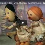 Бурёнушка, мультфильм 1974, по мотивам сказки Хаврошечка смотреть детские мультфильмы, мультики для ребят онлайн бесплатно советские ссср в хорошем качестве лучшие, много мультфильмов для детей и родителей, малышей и взрослых, анимация мультипликация детство ребёнок сейчас, красивые картинки кадры, рисованные и кукольные отечественного русского российского производства