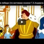 Дикие лебеди, мультфильм (1962)