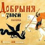 Добрыня и змей, диафильм (1964)