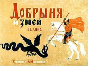 Добрыня и змей, диафильм 1964 год все детские диафильмы со сказками выпущенные в Советском Союзе