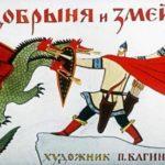 Добрыня  и змей, диафильм (1983)