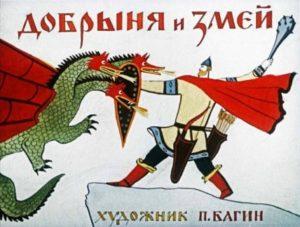 Добрыня и Змей, диафильм 1983 год