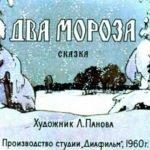 Два Мороза, диафильм 1960 год расскажут сказку с иллюстрациями текстом для онлайн чтения без регистрации