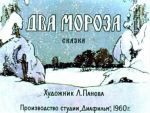Два Мороза, диафильм 1960 год