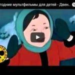 Двенадцать месяцев, мультфильм (1956)
