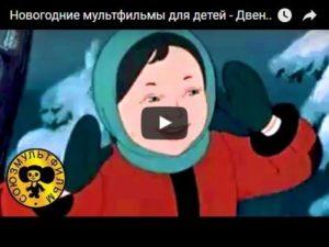 Двенадцать месяцев, мультфильм 1956 год смотреть детские мультфильмы, мультики для ребят онлайн бесплатно советские ссср в хорошем качестве лучшие, много мультфильмов для детей и родителей, малышей и взрослых, анимация мультипликация детство ребёнок сейчас, красивые картинки кадры, рисованные и кукольные отечественного русского российского производства