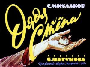 Дядя Стёпа, диафильм 1963 год