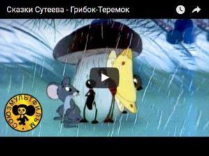 Грибок-Теремок, Владимир Сутеев, мультфильм 1958 год смотреть детские мультфильмы, мультики для ребят онлайн бесплатно советские ссср в хорошем качестве лучшие, много мультфильмов для детей и родителей, малышей и взрослых, анимация мультипликация детство ребёнок сейчас, красивые картинки кадры, рисованные и кукольные отечественного русского российского производства