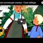 Гуси-лебеди, мультфильм (1949)