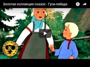 Гуси-лебеди, мультфильм 1949 год смотреть детские мультфильмы, мультики для ребят онлайн бесплатно советские ссср в хорошем качестве лучшие, много мультфильмов для детей и родителей, малышей и взрослых, анимация мультипликация детство ребёнок сейчас, красивые картинки кадры, рисованные и кукольные отечественного русского российского производства